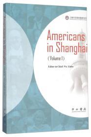 在上海的美国人:英文版:第一卷:Volme 1