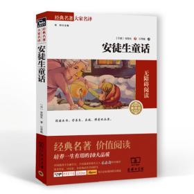 安徒生童话-无障碍阅读-008-素质版