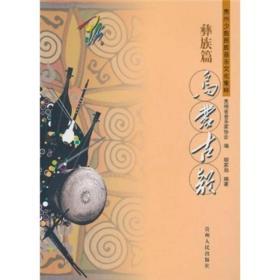 贵州少数民族音乐文化集粹·彝族篇:乌蒙古韵