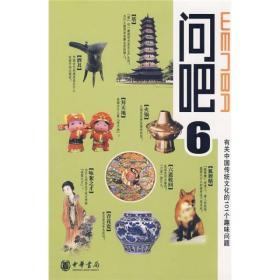 问吧6:有关中国传统文化的101个趣味问题