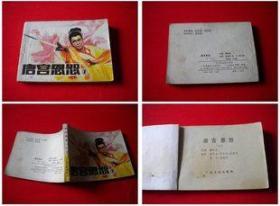 《唐宫恩怨》第一集。广东1985.3一版一印,589号,连环画