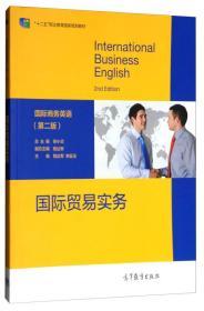 """国际贸易实务:国际商务英语(第2版)/""""十二五""""职业教育国家规划教材"""
