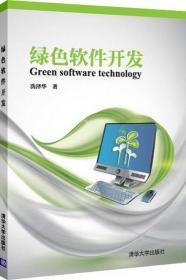 绿色软件开发