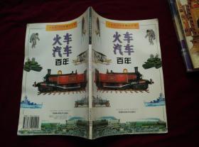 舰船百年--火车汽车百年(两本合售)图说本