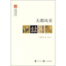 文史中国·辉煌时代:大都风采