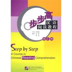 步步高-汉语阅读教程(第五册)