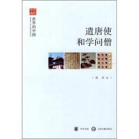 遣唐史和学问僧(文史中国·世界的中国)