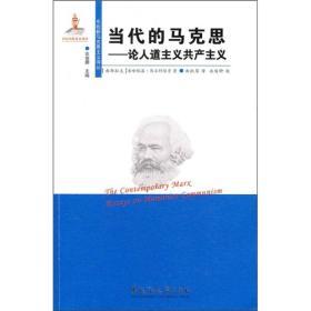 当代的马克思:论人道主义共产主义/东欧新马克思主义译丛