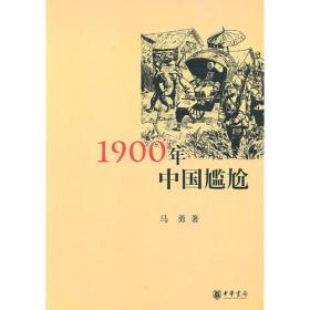 1900年中国尴尬马勇著