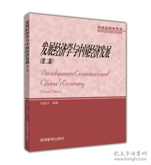 发展经济学与中国经济发展(第二版)