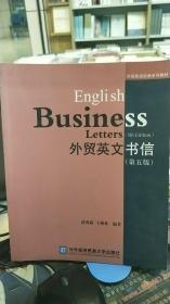外贸英文书信(第5版)