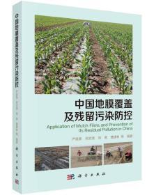 中国地膜覆盖及残留污染防控