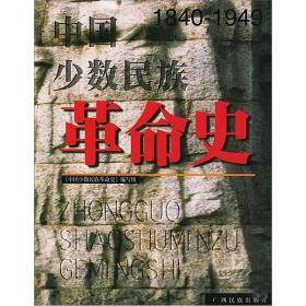 中国少数民族革命史(1840-1949)