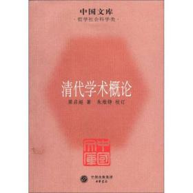 中国文库·哲学社会科学类:清代学术概论