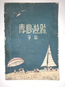 青岛游览手册