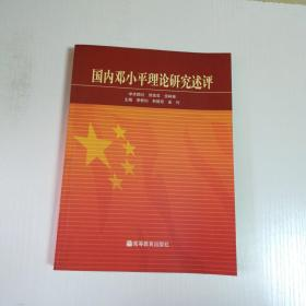 国内邓小平理论研究述评(2004年初版初印