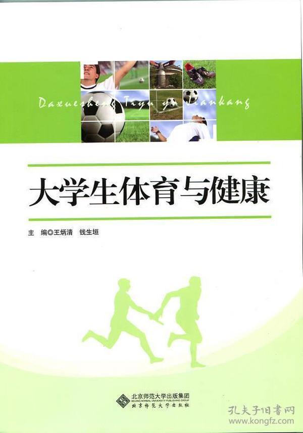 大学生体育与健康