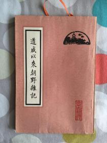 《道咸以来朝野杂记》 作者签名印章本1982年一版一印