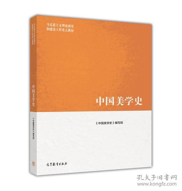 马克思主义理论研究和建设工程重点教材:中国美学史