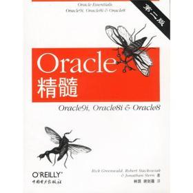 Oracle精髓:Oracle9i Oracle8i&Oracle8(第2版)