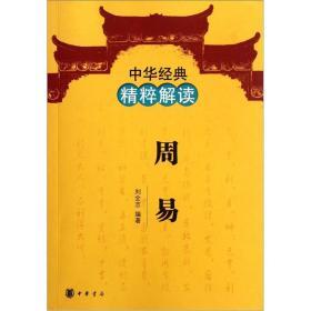 周易(中华经典精粹解读)