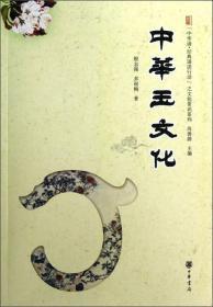 中华玉文化