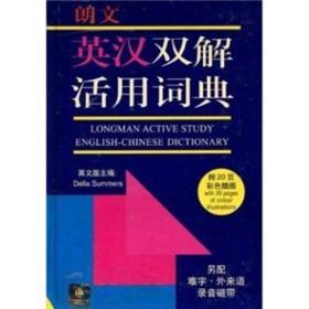 朗文英汉双解活用词典