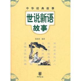 世说新语故事--中华经典故事