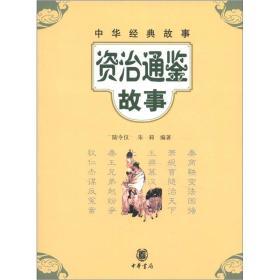 中华经典故事:资治通鉴故事