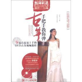 北京体育大学出版社 手把手教你弹古筝 兰恕冰 9787564409999