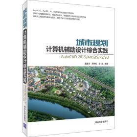 城市规划计算机辅助设计综合实践:AutoCAD2015/ArcGIS/PS/SU