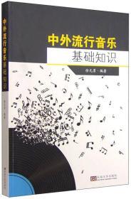 中外流行音乐基础知识