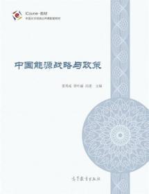 中國大學視頻公開課配套教材:中國能源戰略與政策