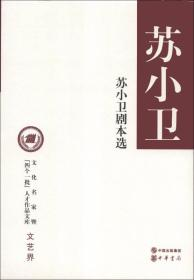 正版at-9787101092189-苏小卫剧本选 (精)