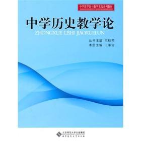 中学教学实践与教学论系列教材:中学历史教学论