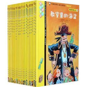 我爱阅读丛书--适合学龄前和小学低年级阅读(全20册)