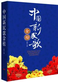 中国新民歌金榜