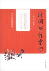 中华传统诗词经典:诗词写作常识