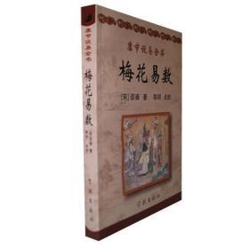 康节说易全书(梅花易数)