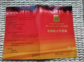【超珍罕   贺敬之 张抗抗 张贤亮 王蒙 铁凝 周梅森 签名 】中国作家协会第七次全国代表大会 歌舞晚会节目单==== 2006年11月