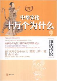 中华文化十万个为什么(9):神话传说