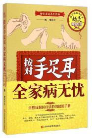 杨奕家庭养生图典:按对手足耳全家病无忧