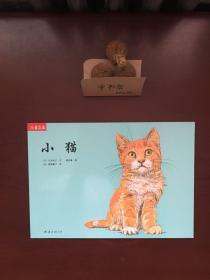 小猫(儿童之友)