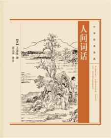 中华经典诗话:人间词话