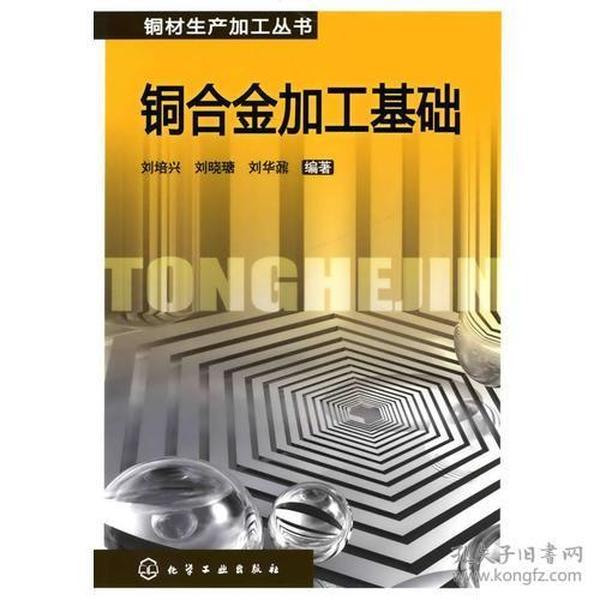 铜材生产加工丛书--铜合金加工基础