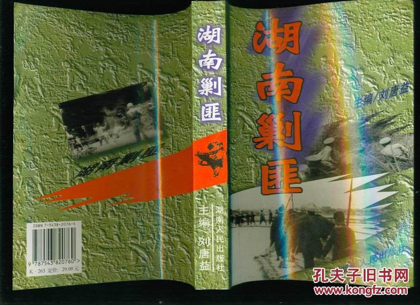 湖南剿匪(许多历史照片 印量3000册)大32开