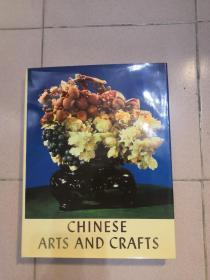 中国工艺美术(英文版)
