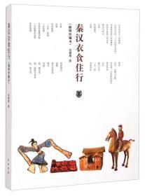 秦漢衣食住行(插圖珍藏本)