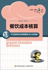 餐饮成本核算 刘雪峰 董连才 中国轻工业出版社 9787501992034