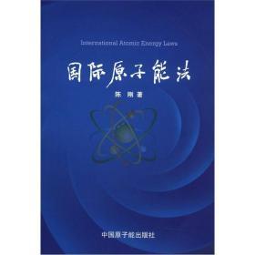 国际原子能法
